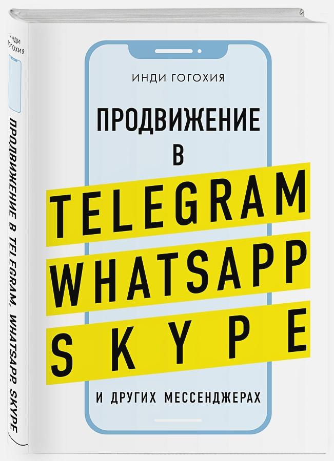 Продвижение в Telegram, WhatsApp, Skype и других мессенджерах (супер) Инди Гогохия