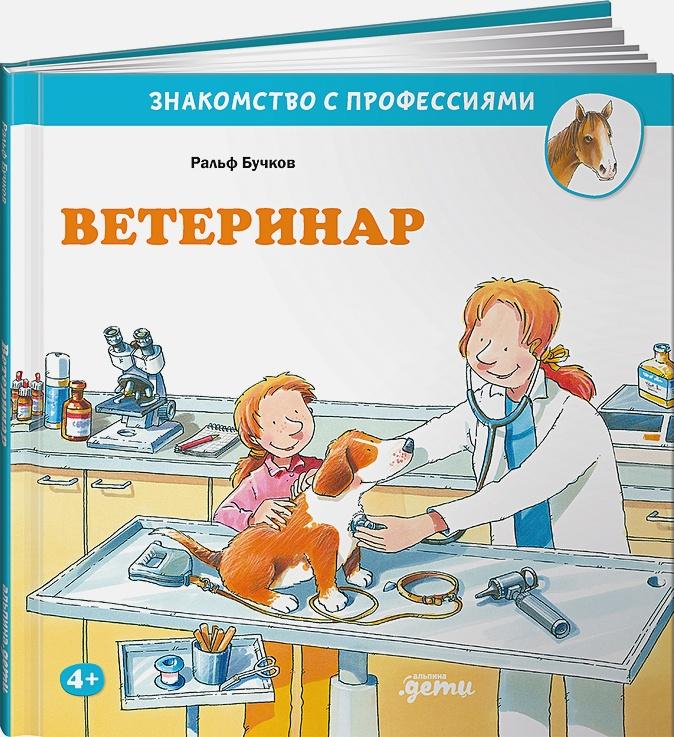 Бучков Р. - Ветеринар обложка книги