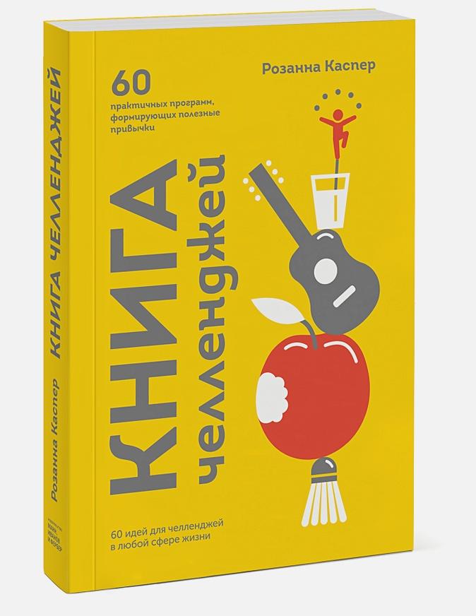 Розанна Каспер - Книга челленджей. 60 практичных программ, формирующих полезные привычки обложка книги