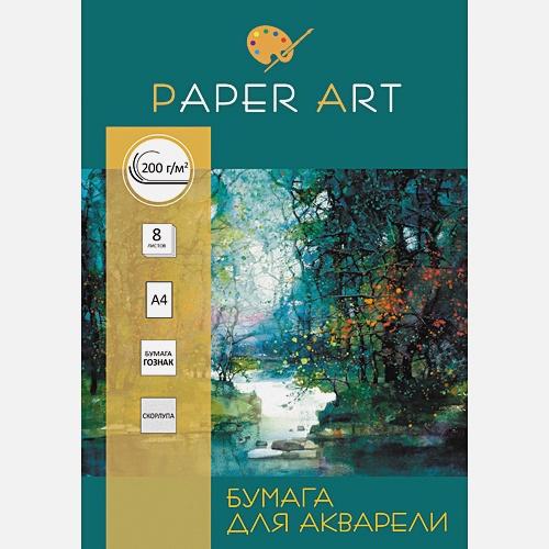 Paper Art. Акварельный пейзаж