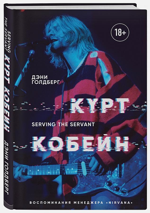 """Дэнни Голдберг - Курт Кобейн. Serving the Servant. Воспоминания менеджера """"Nirvana"""" обложка книги"""