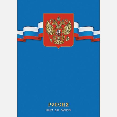 Государственная символика. Флаг и герб (А4, 100л.)