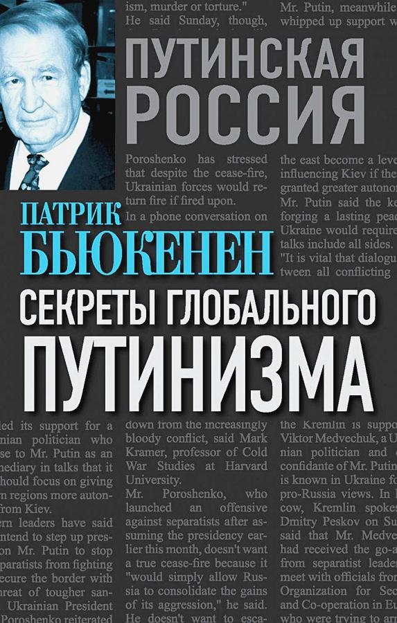 Патрик Бьюкенен - Секреты глобального путинизма обложка книги