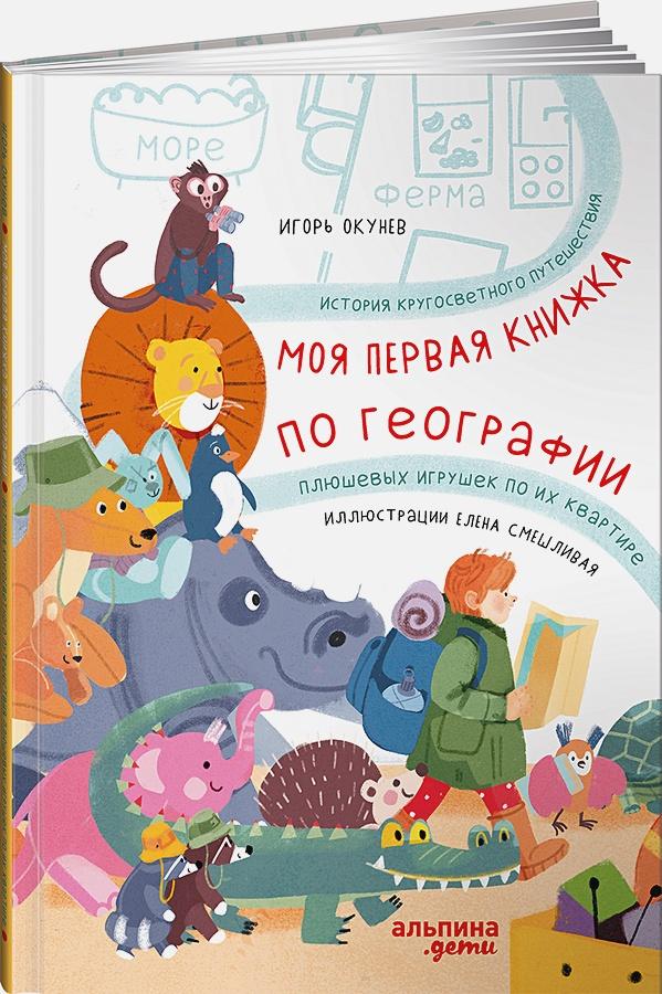 Окунев И. - Моя первая книжка по географии  История кругосветного путешествия плюшевых игрушек по их квартире обложка книги