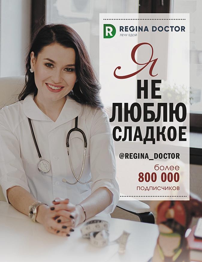 Доктор Регина - Я не люблю сладкое обложка книги