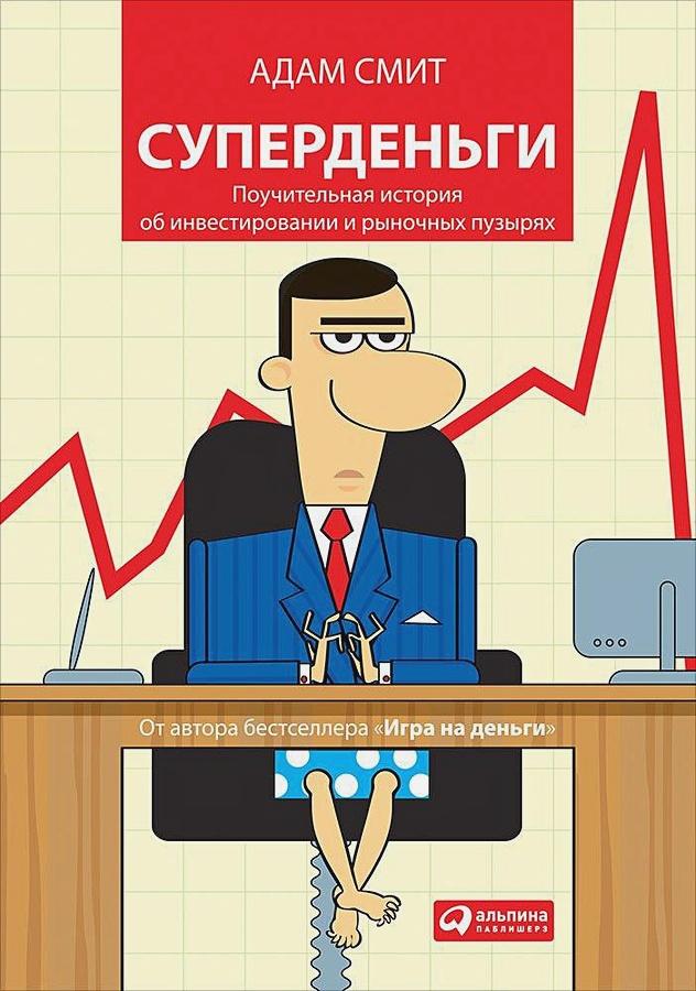 Смит А. - Суперденьги: Поучительная история об инвестировании и рыночных пузырях обложка книги