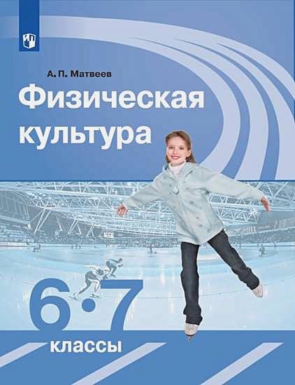 Матвеев А.П. - Матвеев. Физическая культура. 6-7 классы. Учебник. обложка книги