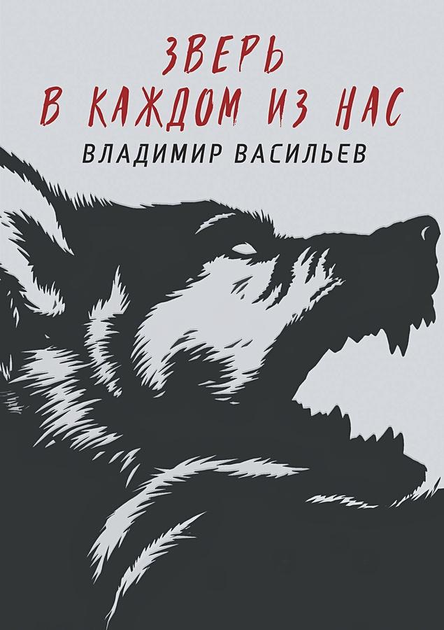 Васильев В. - Зверь в каждом из нас. (Волчья натура) обложка книги
