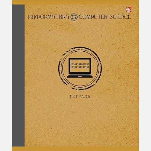 Школьная классика. Информатика