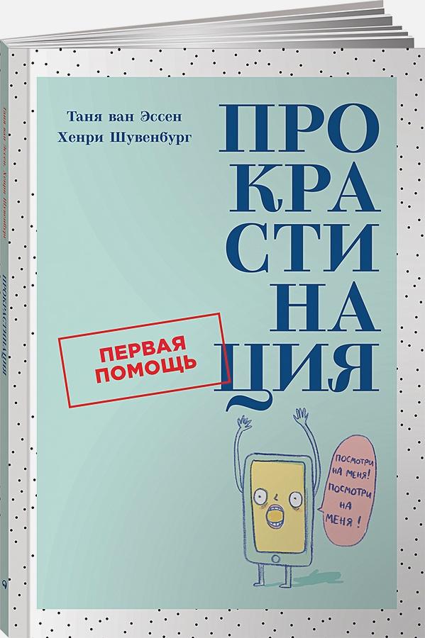 Шувенбург Х.,ван Эссен Т. - Прокрастинация: Первая помощь обложка книги