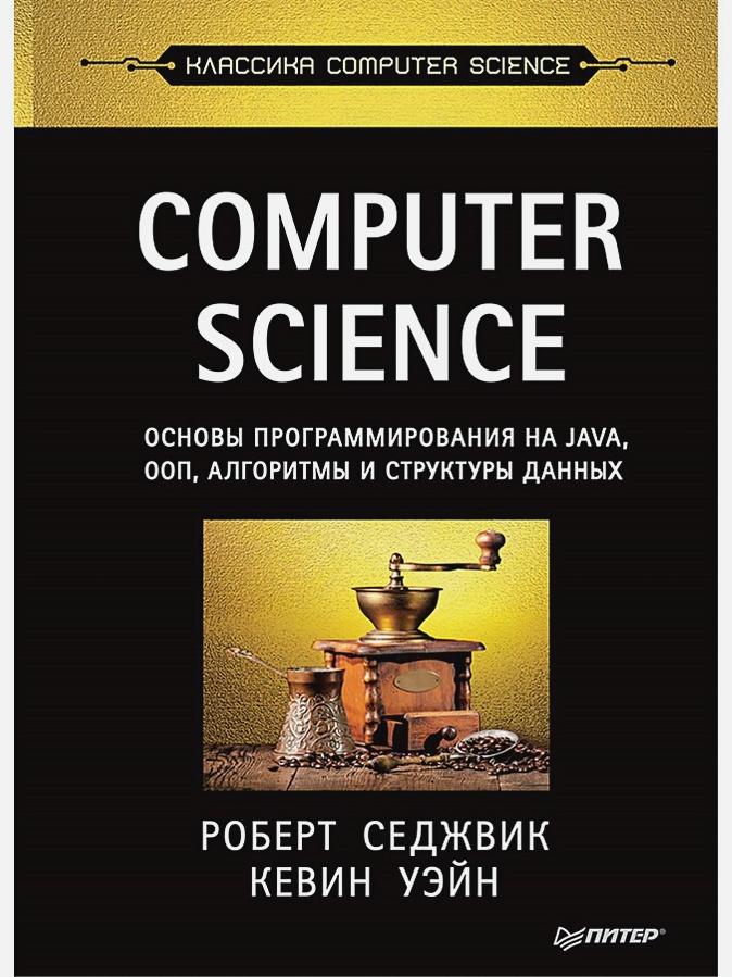 Седжвик Р - Computer Science: основы программирования на Java, ООП, алгоритмы и структуры данных обложка книги