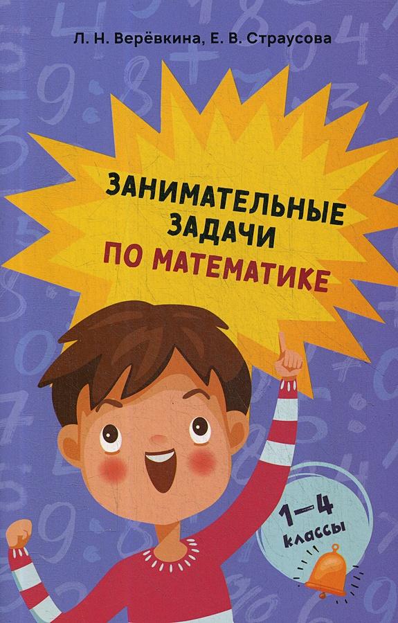 Веревкина Л.Н. - Занимательные задачи по математике. 1-4 кл обложка книги