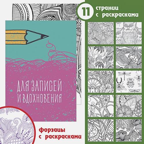 Paper Art. Вдохновение (A6, 80л. Творческий-диз. блок)