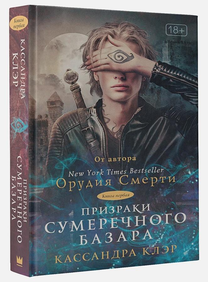 Кассандра Клэр - Призраки Сумеречного базара. Книга первая обложка книги