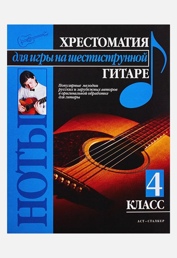 Иванников П.В. - Хрестоматия для игры на шестиструнной гитаре. (4 класс) обложка книги
