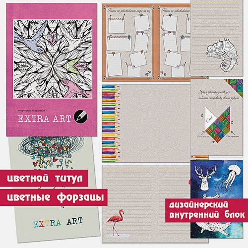 EXTRA ART. Волшебный сад (А5, 128 л. Творческий-диз. блок)