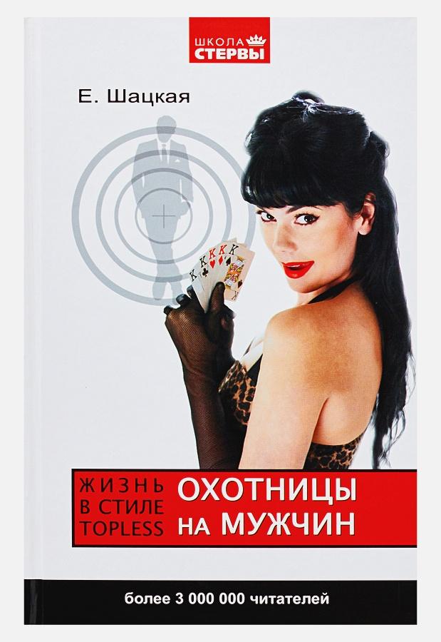 Шацкая Е. - Охотницы на мужчин, или Жизнь в стиле тopless обложка книги