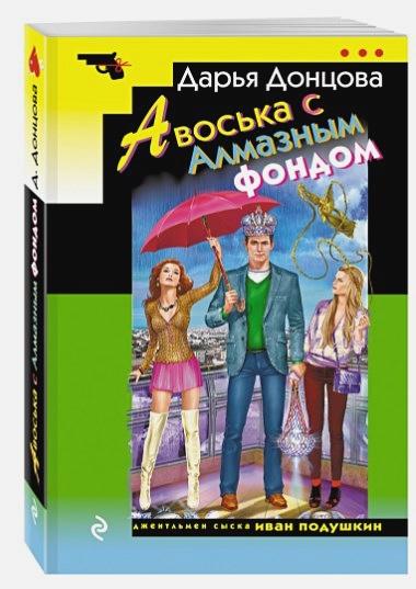 Дарья Донцова - Авоська с Алмазным фондом обложка книги
