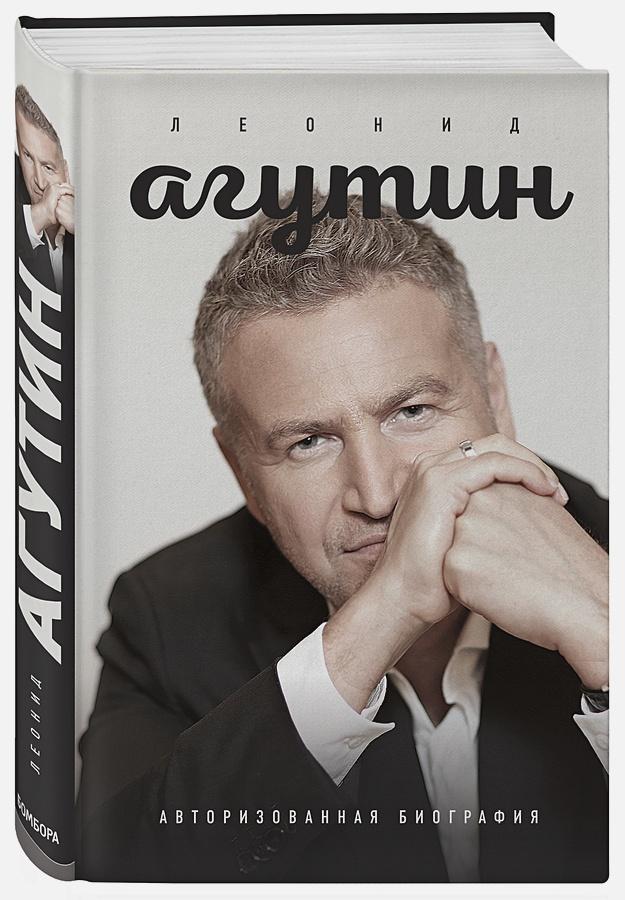 Агутин Л.Н., Агутина Л.Л. - Леонид Агутин. Авторизованная биография обложка книги