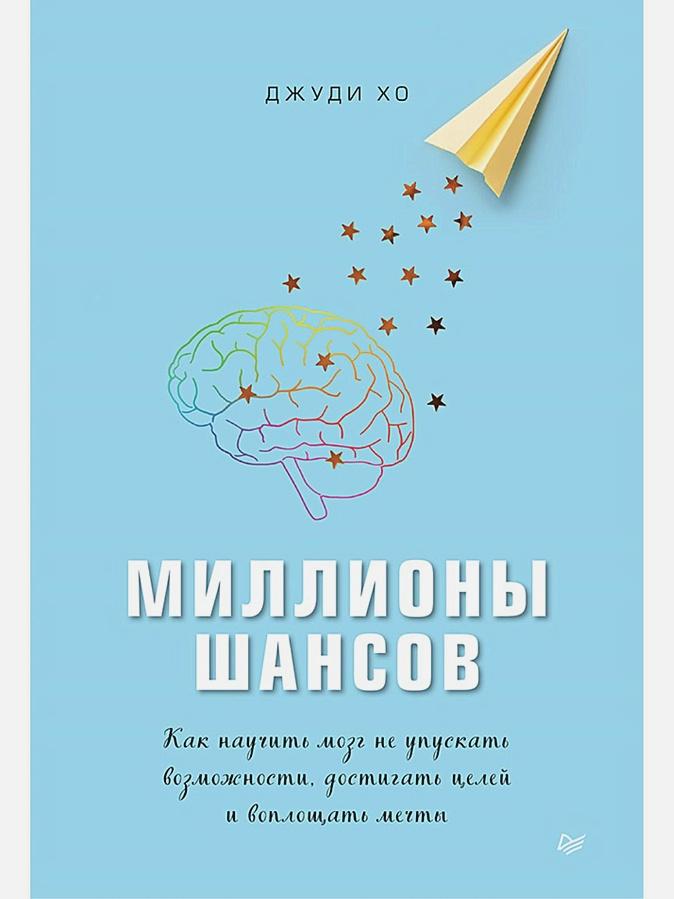 Хо Д. - Миллионы шансов. Как научить мозг не упускать возможности, достигать целей и воплощать мечты обложка книги