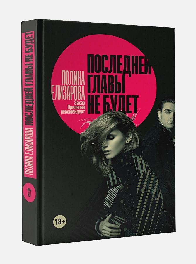 Полина Елизарова - Последней главы не будет обложка книги