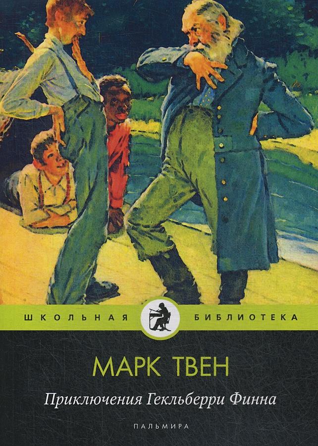 Твен М. - Приключения Гекльберри Финна: повесть обложка книги