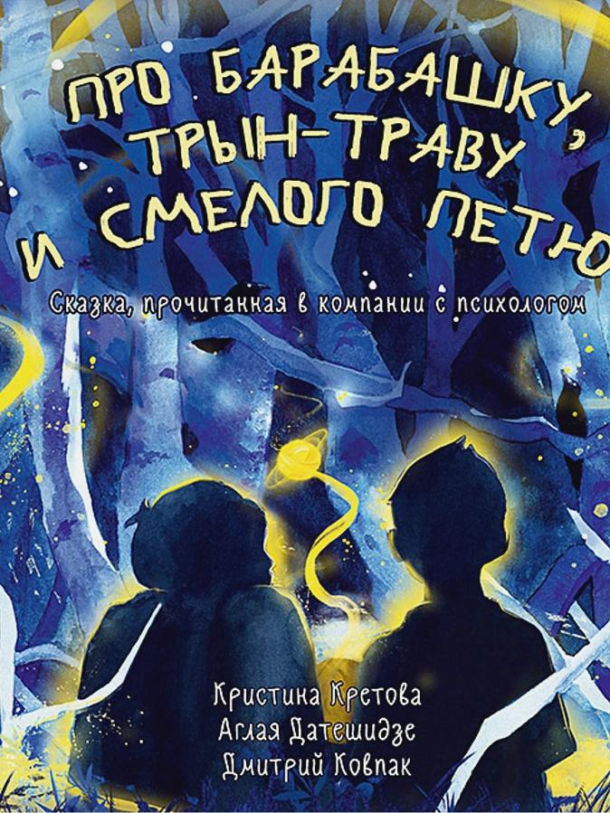 Кретова К А - Про Барабашку, трын-траву и смелого Петю обложка книги