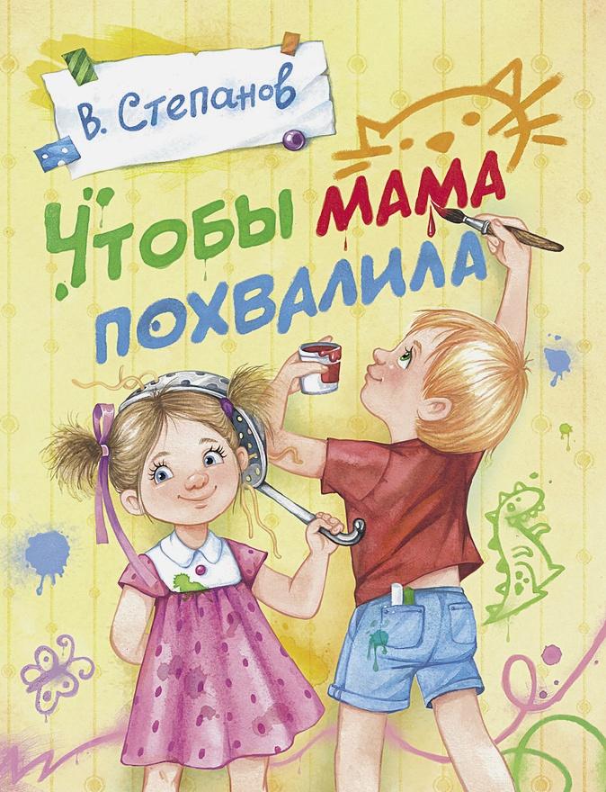 Степанов - ДХЛ. Чтобы мама похвалила обложка книги