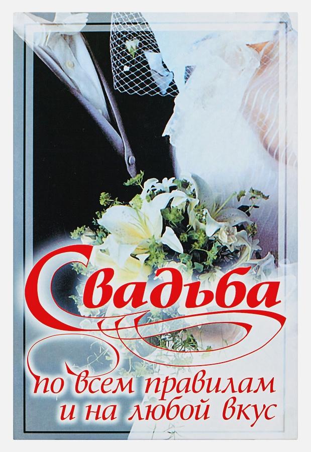 Белов Н.В. - Свадьба по всем правилам и на любой вкус обложка книги