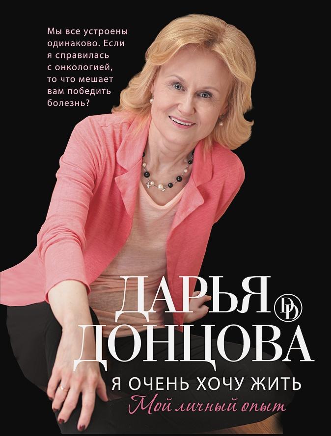 Донцова Дарья Аркадьевна - Я очень хочу жить. Мой личный опыт (с автографом) обложка книги