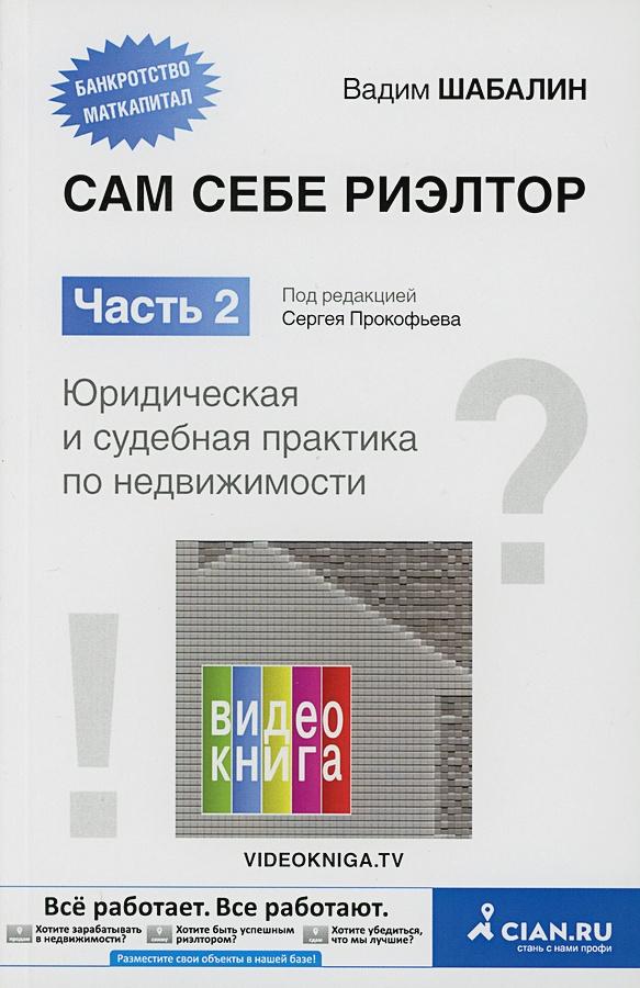 Шабалин В.Г. - Сам себе риэлтор обложка книги