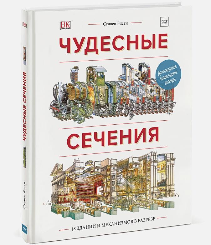 Чудесные сечения. 18 зданий и механизмов в разрезе Стивен Бисти, Ричард Плэтт