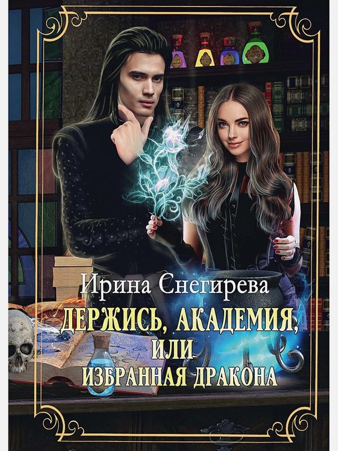 Снегирева И. - Держись, Академия! или Избранная дракона обложка книги