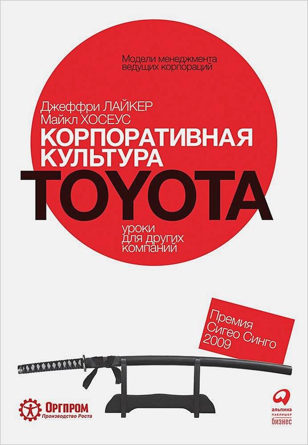 Лайкер Д.,Хозеус М. - Корпоративная культура Toyota: Уроки для других компаний обложка книги