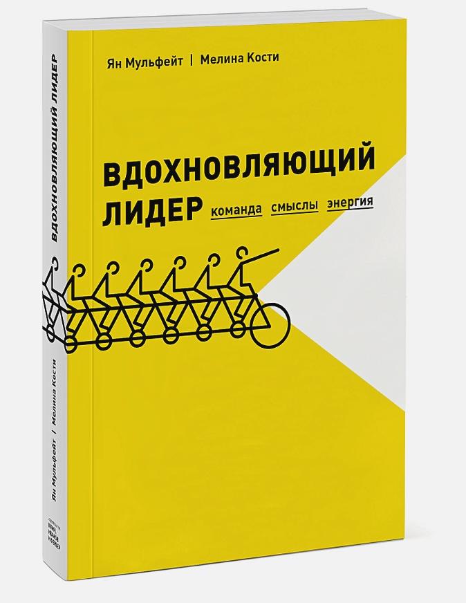 Ян Мульфейт, Мелина Кости - Вдохновляющий лидер. Команда. Смыслы. Энергия обложка книги