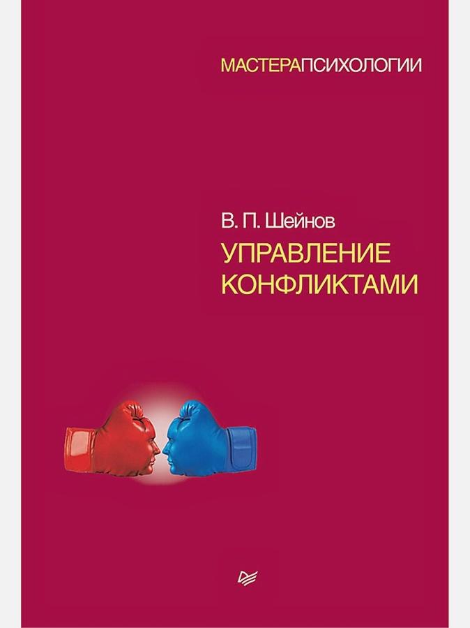 Шейнов В П - Управление конфликтами обложка книги