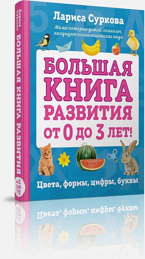 Большая книга развития от 0 до 3 лет! Цвета, формы, цифры, буквы Суркова Л.М.