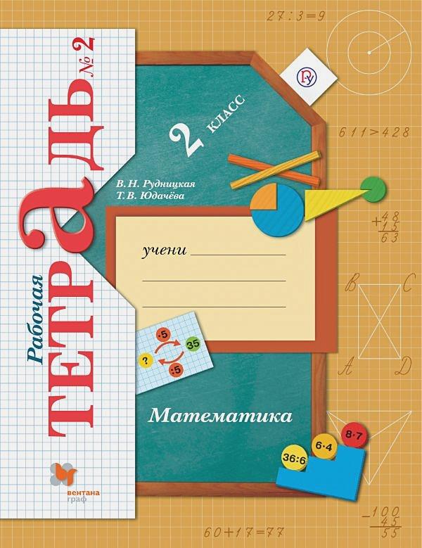 Рудницкая В.Н., Юдачева Т.В. - Математика. 2кл. Рабочая тетрадь №2. обложка книги