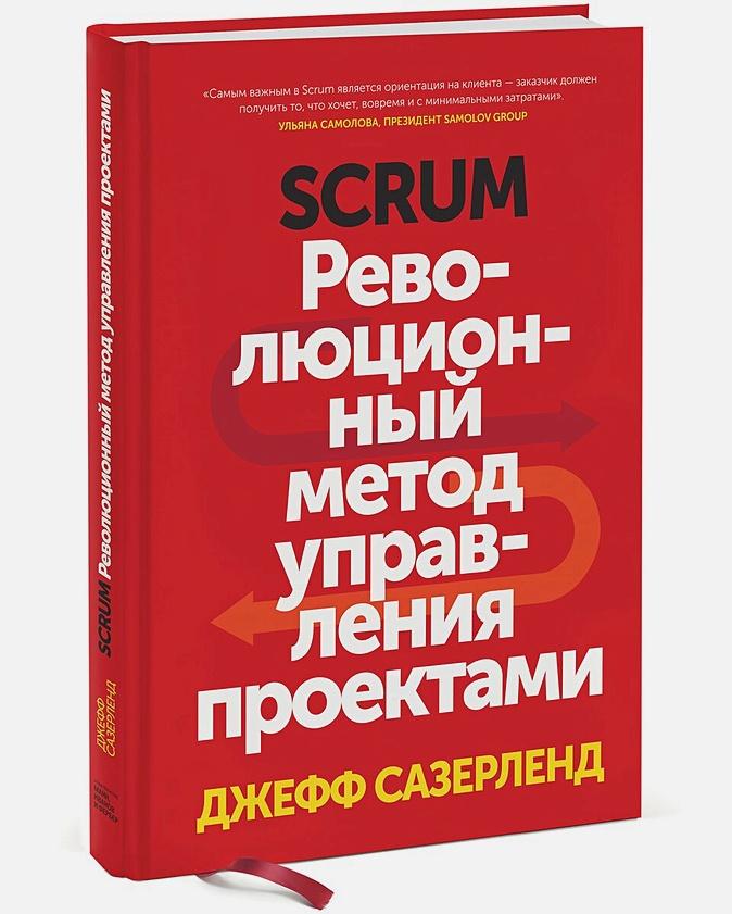 Джефф Сазерленд - Scrum. Революционный метод управления проектами обложка книги