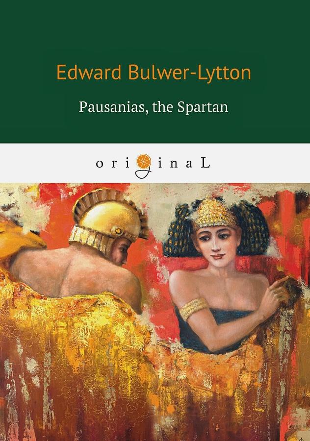 Bulwer-Lytton E. - Pausanias, the Spartan = Павсаний, спартанец обложка книги