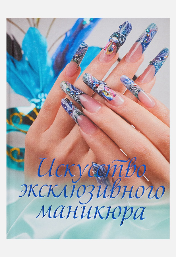 Красичкова А.Г. - Искусство эксклюзивного маникюра обложка книги