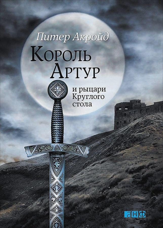 Акройд П. - Король Артур и рыцари Круглого стола обложка книги
