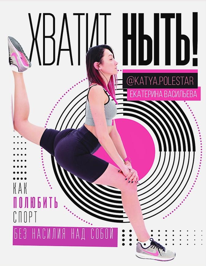 Екатерина Васильева - Хватит ныть! Как полюбить спорт без насилия над собой обложка книги