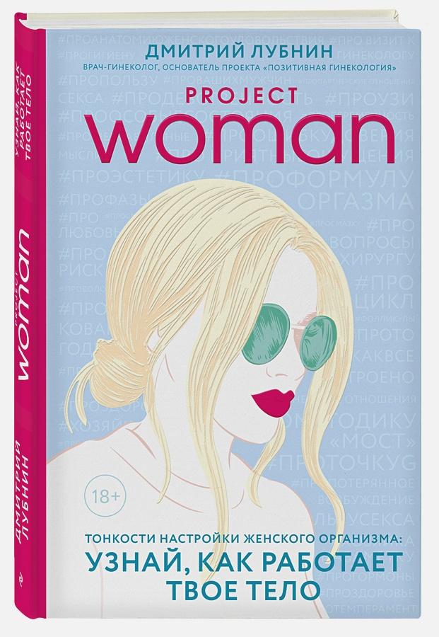 Project woman. Тонкости настройки женского организма: узнай, как работает твое тело Дмитрий Лубнин