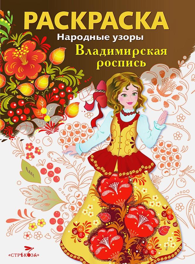 Народные узоры. РАСКРАСКА. Владимирская роспись