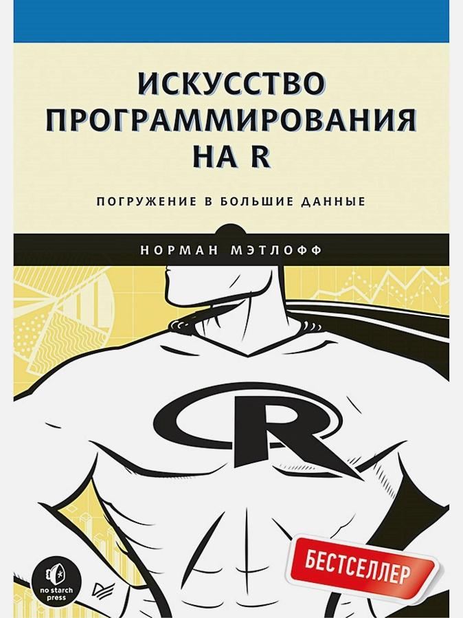 Мэтлофф Н. - Искусство программирования на R. Погружение в большие данные обложка книги