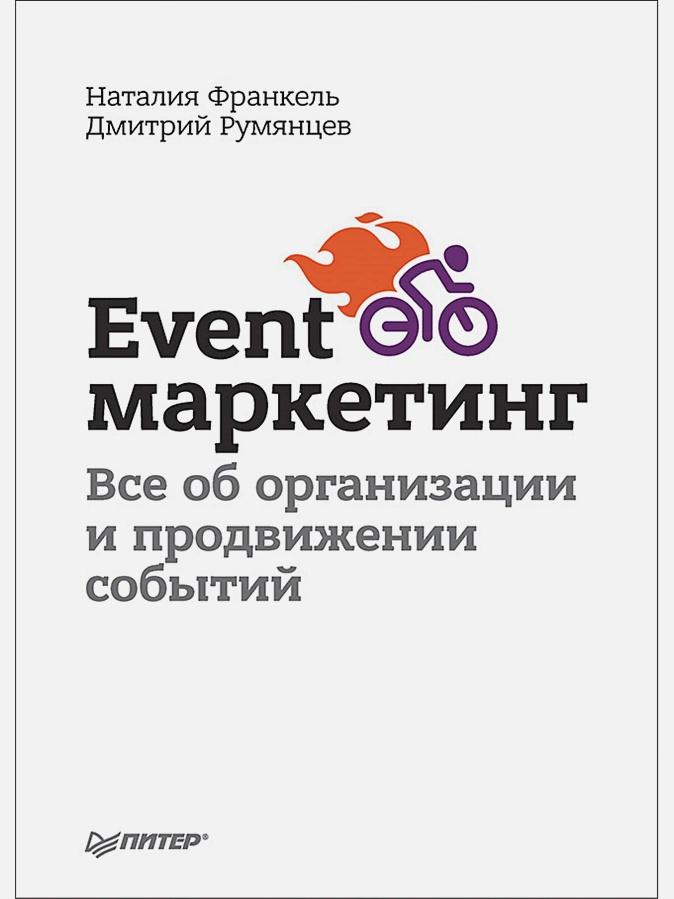 Румянцев Д В - Event-маркетинг. Все об организации и продвижении событий обложка книги