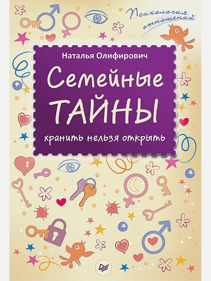 Олифирович Н И - Семейные тайны: хранить нельзя открыть обложка книги