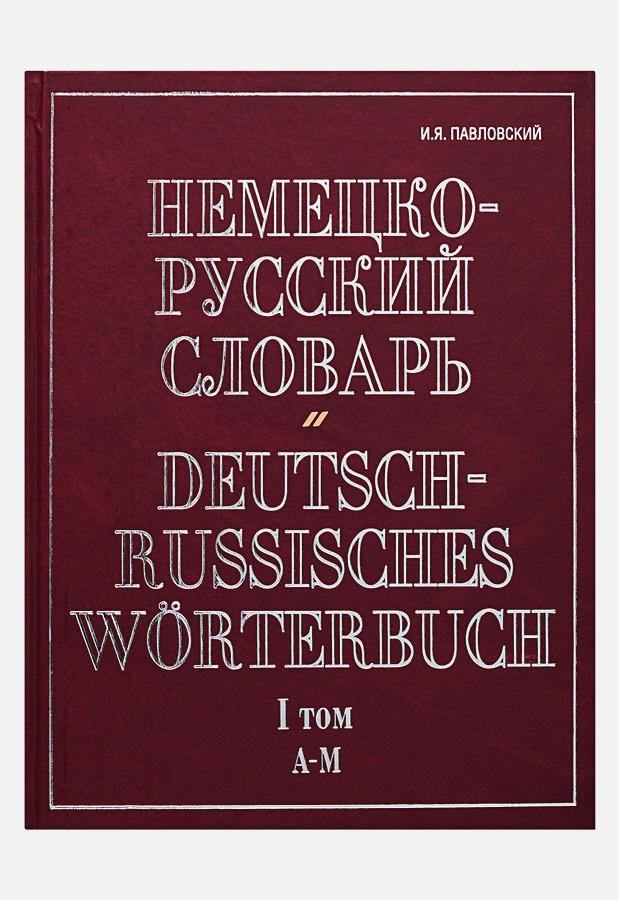 Павловский И.Я. - Немецко-русский словарь. В 2 т. Т. I. А - М обложка книги