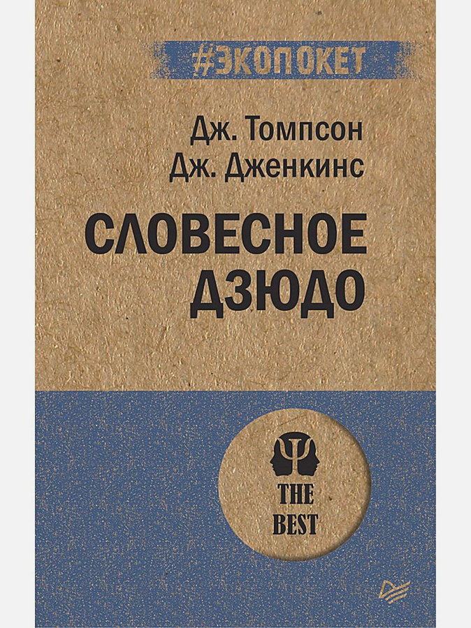 Томпсон Д. , Дженкинс Д. - Словесное дзюдо обложка книги
